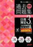 合格するための過去問題集日商簿記3級('18年6月検定対策)