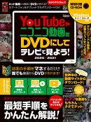 YouTubeやニコニコ動画をDVDにしてテレビで見よう! 2020〜2021