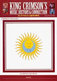 KING CRIMSON'S MUSIC、HISTORY & CONNECTION キング・クリムゾンと変革の時代 A Guide Book for Progressive Rock [ ストレンジ・デイズ ]
