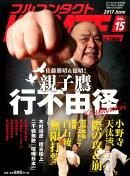 フルコンタクトKARATEマガジン(Vol.15)