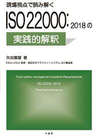 現場視点で読み解く ISO22000:2018の実践的解釈 [ 矢田富雄 ]