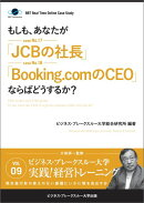 【POD】BBTリアルタイム・オンライン・ケーススタディ Vol.9(もしも、あなたが「JCBの社長」「Booking.comのCEO」…