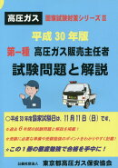 第一種高圧ガス販売主任者試験問題と解説(平成30年版)