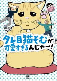 タレ目猫そむが可愛すぎるんじゃ〜! [ きくまき ]
