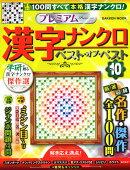 プレミアム漢字ナンクロ ベスト・オブ・ベストVOL.10