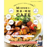Mizukiの簡単*時短CAFEレシピ (FUSOSHA MOOK)