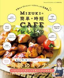 Mizukiの簡単*時短CAFEレシピ [ Mizuki ]