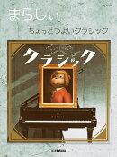 ピアノソロ まらしぃ ちょっとつよいクラシック