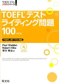 TOEFLテストライティング問題100改訂版 (TOEFLテスト大戦略シリーズ) [ ポール・ワーデン ]