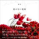 花のない花屋 [ 東信 ]