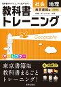 教科書トレーニング東京書籍版新編新しい社会地理