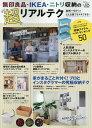 無印良品・IKEA・ニトリ収納の超リアルテク 面倒一切ナシ!どんな家でもマネできる! (晋遊舎ムック LDK特別編集)