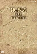 神の数式 完全版DVD-BOX