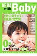 AERA with Baby(食育編)