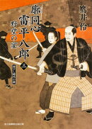 廓同心雷平八郎(三) 野望の宴