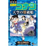 劇場版名探偵コナン天空の難破船(1) (少年サンデーコミックス)