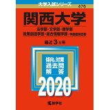 関西大学(法学部・文学部・商学部・政策創造学部・総合情報学部ー学部個別日程)(2020) (大学入試シリーズ)