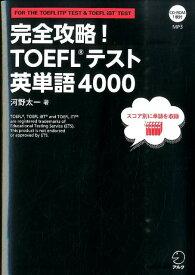 完全攻略!TOEFLテスト英単語4000 [ 河野太一 ]