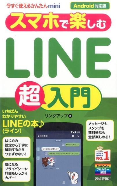 スマホで楽しむLINE超入門 Android対応版 (今すぐ使えるかんたんmini) [ リンクアップ ]
