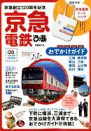 京急電鉄ぴあ
