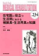 MEDICAL REHABILITATION(No.234(2019.4))
