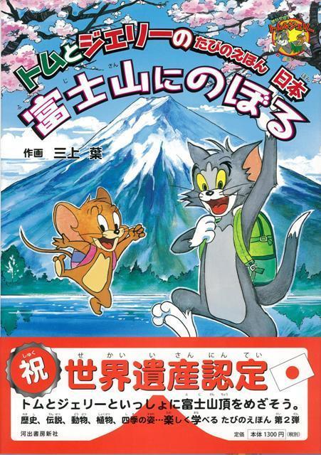 【バーゲン本】富士山にのぼるートムとジェリーのたびのえほん日本 (だいすきトム&ジェリーわかったシリーズ) [ 三上 葉 ]