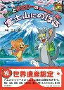 【バーゲン本】富士山にのぼるートムとジェリーのたびのえほん日本 (だいすきトム&ジェリーわかったシリーズ) [ 三…