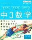 中3数学〔新装版〕 (学研ニューコース) [ 学研プラス ]