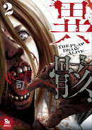 異骸ーTHE PLAY DEAD/ALIVE-(2)