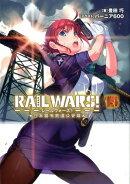 RAIL WARS!(15)