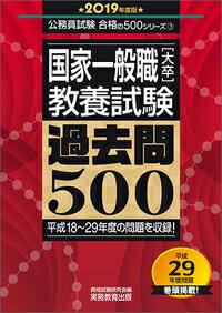 国家一般職[大卒]教養試験 過去問500[2019年度版] (『合格の500』シリーズ) [ 資格試験研究会 ]