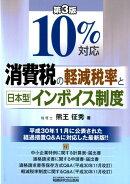 10%対応消費税の軽減税率と日本型インボイス制度第3版
