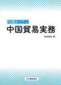 基礎から学ぶ 中国貿易実務 [ 岩見 辰彦 ]