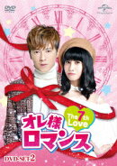 オレ様ロマンス〜The 7th Love〜 DVD-SET2