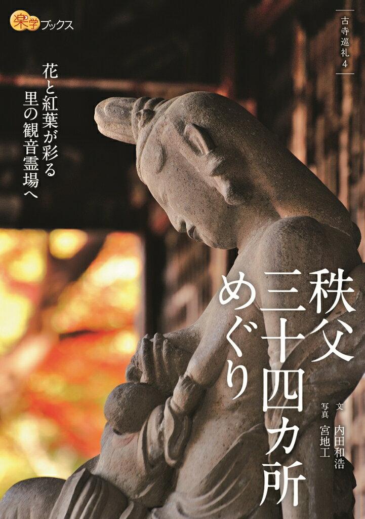 秩父三十四カ所めぐり (楽学ブックス) [ 内田和浩 ]
