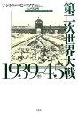第二次世界大戦1939-45 中(中) [ アントニー・ビーヴァー ]