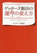([け]2-1)ゲッターズ飯田の運命の変え方
