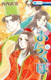 おちくぼ(6) (花とゆめコミックス)
