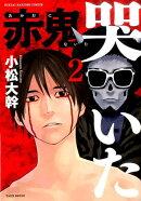 赤鬼哭いた(2)