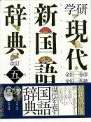 【バーゲン本】学研現代新国語辞典 改訂第五版