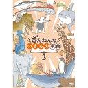 ざんねんないきもの事典 (2) DVD