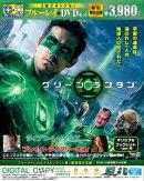 グリーン・ランタン ブルーレイ&DVDセット【初回限定生産】【Blu-ray】