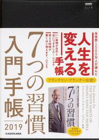 7つの習慣 入門手帳2019 [ フランクリン・プランナー・ジャパン ]