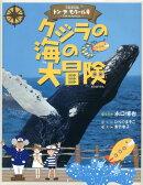 クジラの海の大冒険