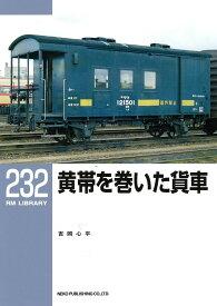 RMライブラリー232 黄帯を巻いた貨車 (RM LIBRARY) [ 吉岡 心平 ]