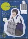 see design Gray Tote Bag Book ([バラエティ])