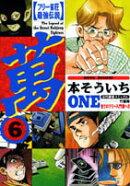 萬 ONE(6)