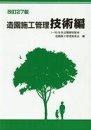 造園施工管理 技術編改訂27版