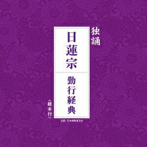 独誦 日蓮宗 勤行経典 [ 日蓮宗大本山池上本門寺法務部 ]