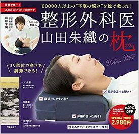 整形外科医 山田朱織の枕 Doctor's Pillow [ 山田朱織 ]